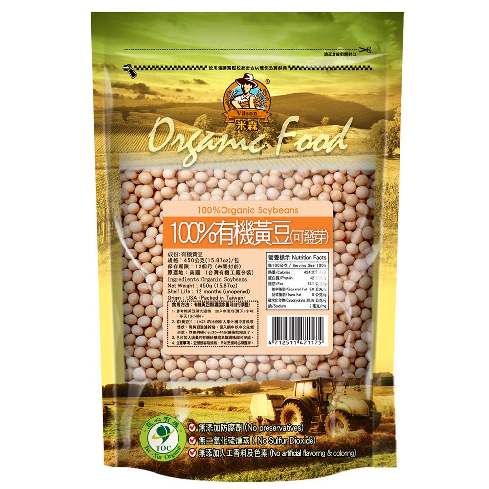 米森Vilson 100%有機頂級黃豆高蛋白質(450g)