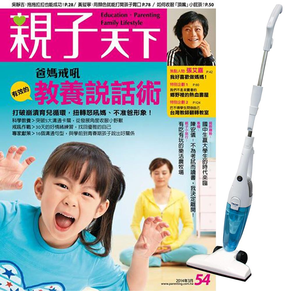 親子天下 (1年11期) + 東元龍捲風渦捲式吸塵器 (XYFXJ060)