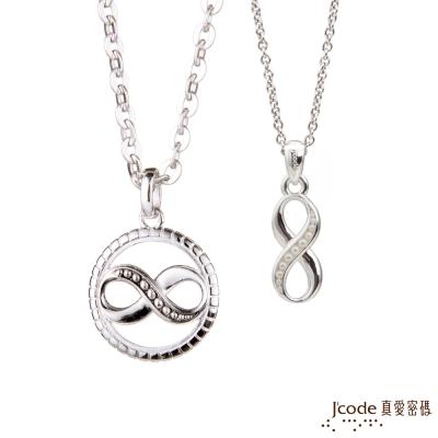 J'code真愛密碼 天蠍座守護-幸福無限純銀成對墜子 送白鋼項鍊