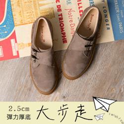 文青研究所厚底孟克鞋