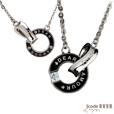 J'code真愛密碼 愛的圈套白鋼成對項鍊