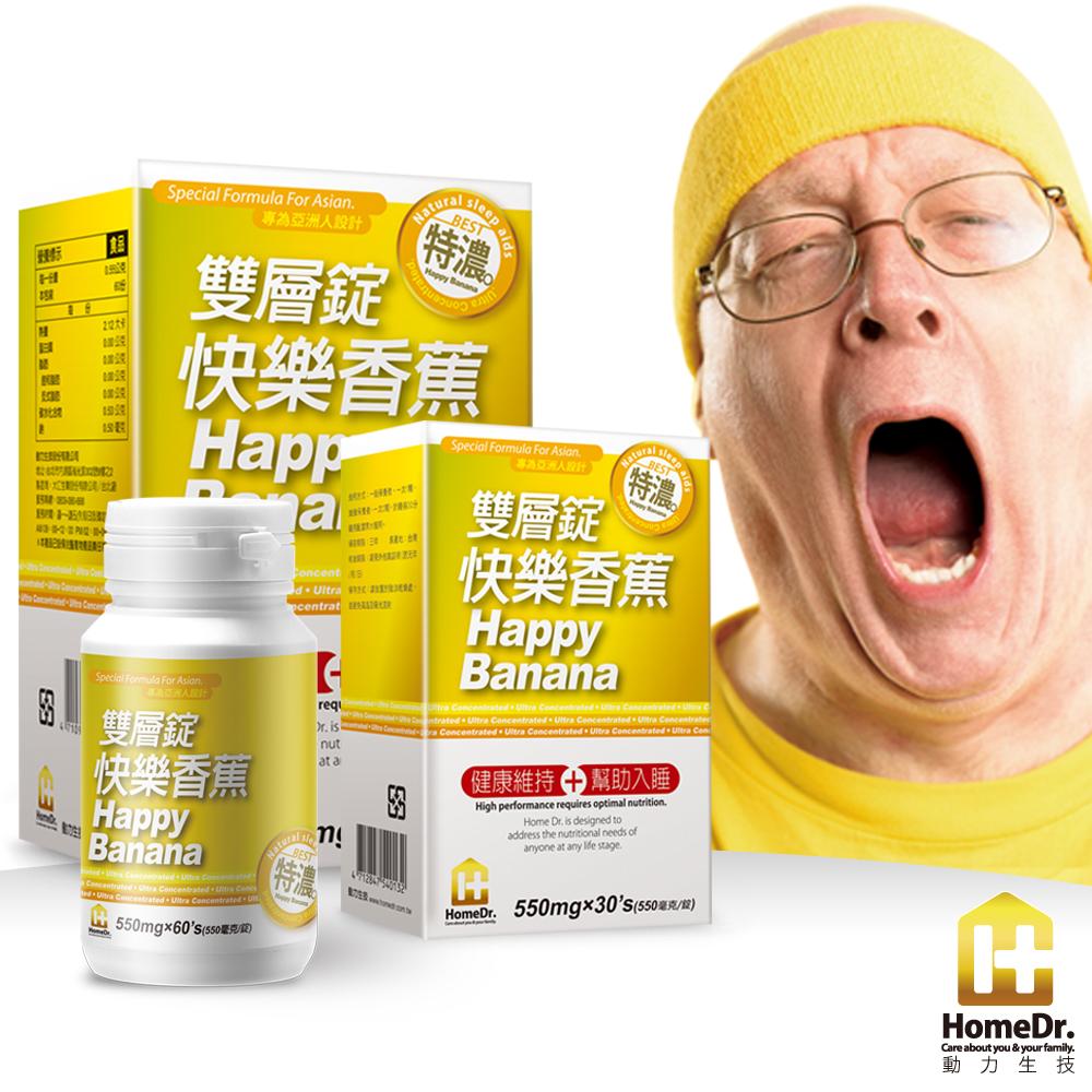 Home Dr.快樂香蕉精華舒壓好眠組