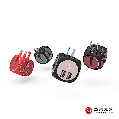 【亞果元素】TA502 5合一多功能雙孔 USB多國萬用轉接充電插座