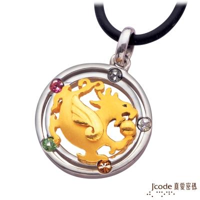 J'code真愛密碼 進寶貔貅黃金/純銀墜子 送項鍊
