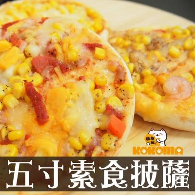 極鮮配 素食五吋披薩 (120G±5%/片)-10片入