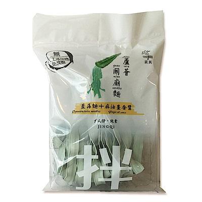 京其無毒麵 無毒蘆薈關廟麵5包組-藍藻麵+麻油薑香醬(120g/包)