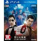 人中之龍 0 誓約的場所- PS4 亞洲 中文版