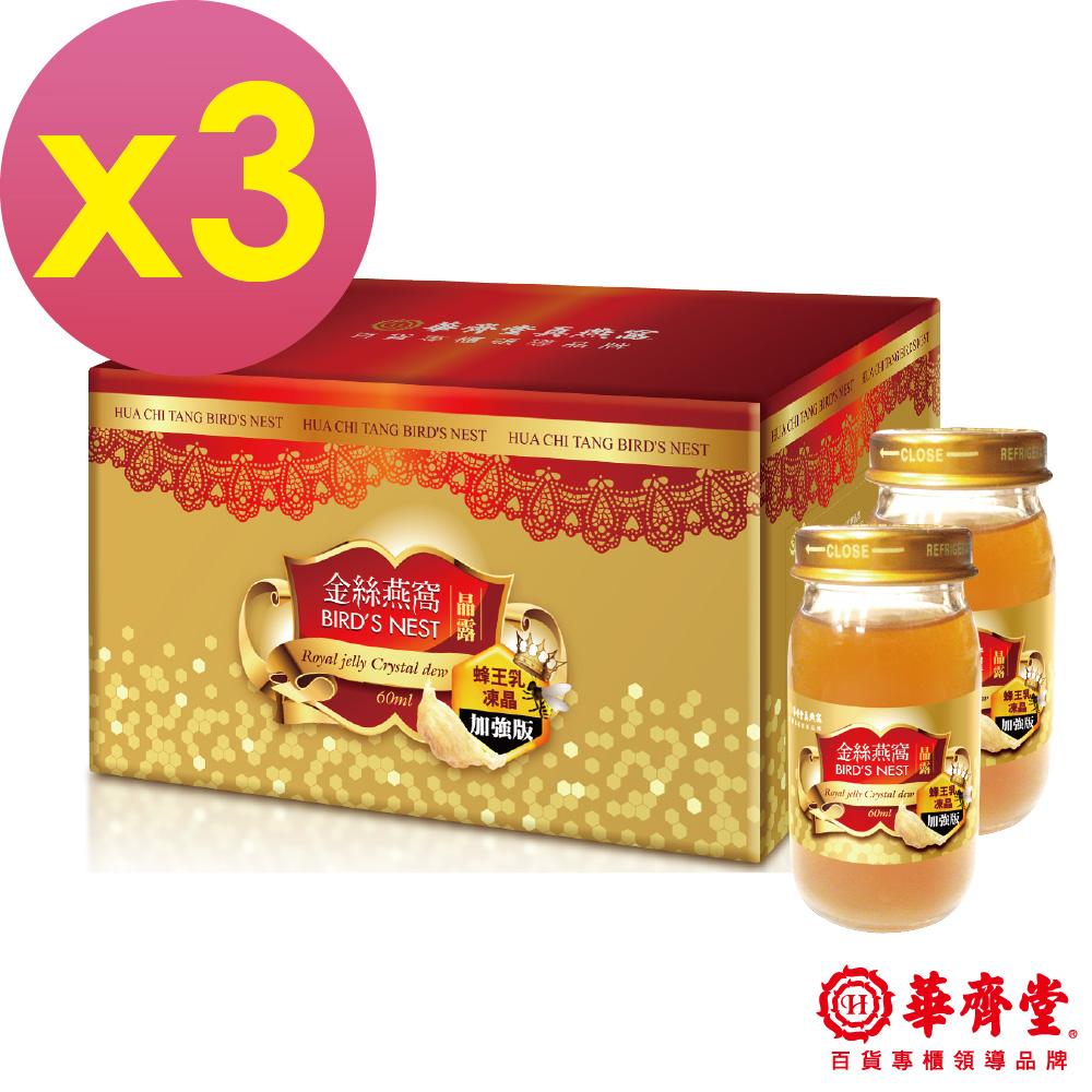 華齊堂 蜂王乳金絲燕窩晶露(60mlx6瓶)3盒