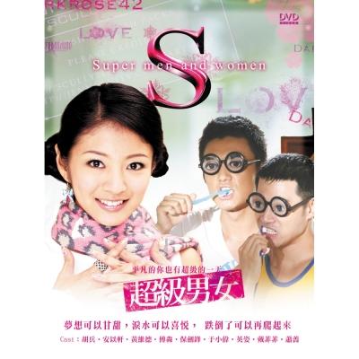 超級男女 DVD