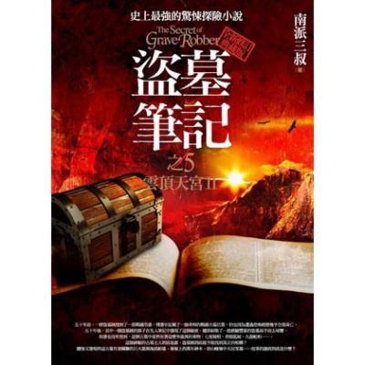 盜墓筆記之(5):雲頂天宮II(全新書衣典藏版)