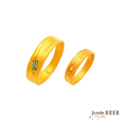 J'code真愛密碼 永恆不渝黃金成對戒指