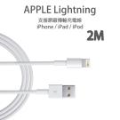 Lightning 8pin 2M充電/傳輸線(Apple 適用)