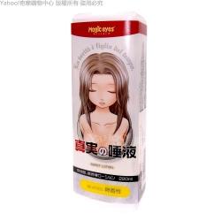 日本Magic Eyes 真實的唾液 真實之口專用的潤滑液 220ml(快速到貨)