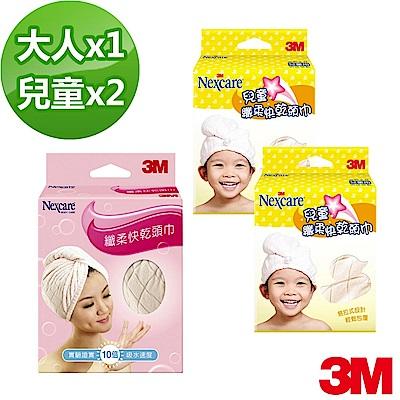 3M SPA纖柔快乾頭巾超值組(大人1入+兒童2入)