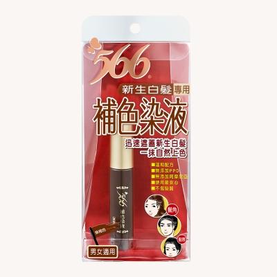 566新生白髮專用補色染液-栗褐色