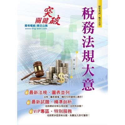 106 年初等五等【稅務法規大意】(最新法規統整‧最優研讀版本)