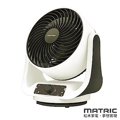 松木MATRIC強力對流循環扇(MG-AF0914S)