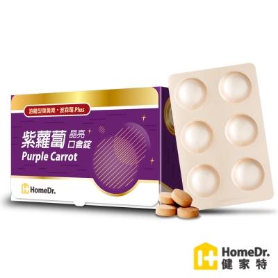 HomeDr.紫蘿蔔晶亮口含錠游離型葉黃素波森莓萃取Plus1入(30錠/盒)