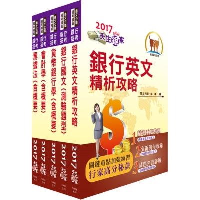 臺灣銀行(採購人員)套書(贈題庫網帳號、雲端課程)