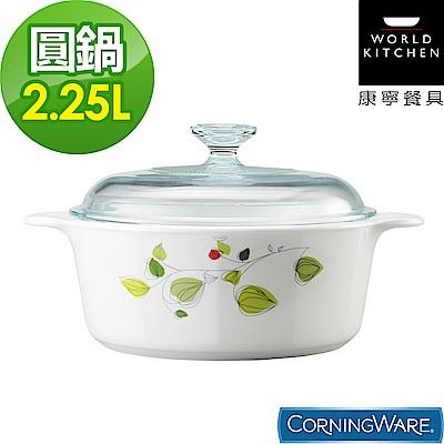 康寧Corningware 2.25L圓形康寧鍋-綠野微風