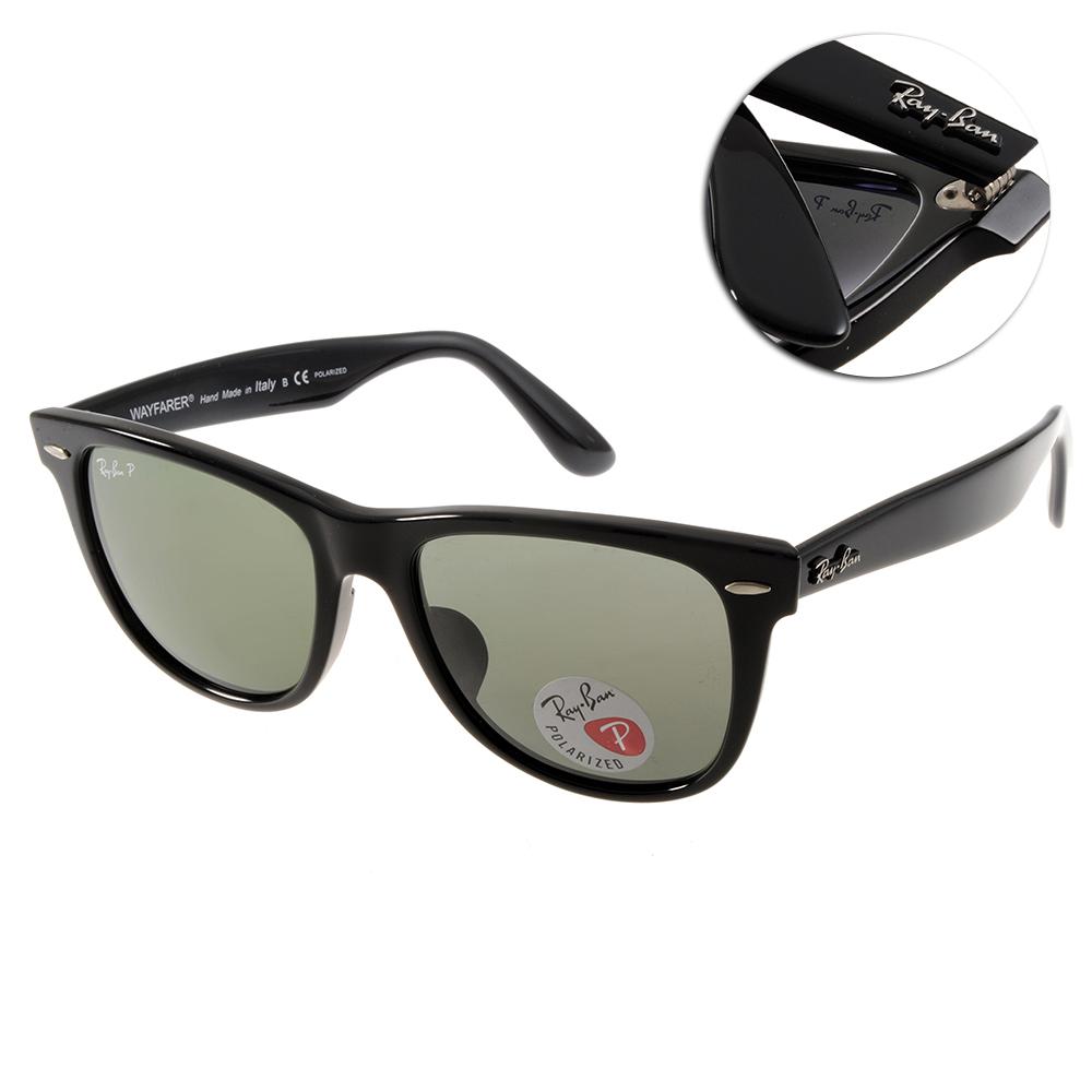 RAY BAN太陽眼鏡 經典Wayfarer/黑#RB2140F 90158(大版)