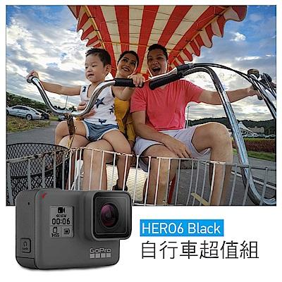 GoPro-HERO6 Black運動攝影機自行車超值組