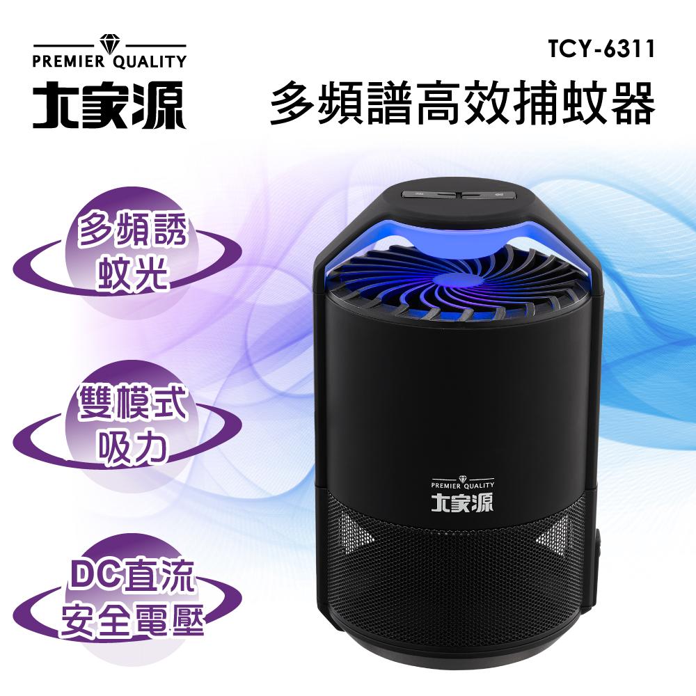 大家源多頻譜高效捕蚊器(TCY-6311)