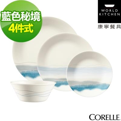 CORELLE康寧 藍色秘境 4件式餐盤組(401)