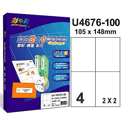 彩之舞 【U4676-100】 A4 3合1 4格(2x2) 標籤紙 300張
