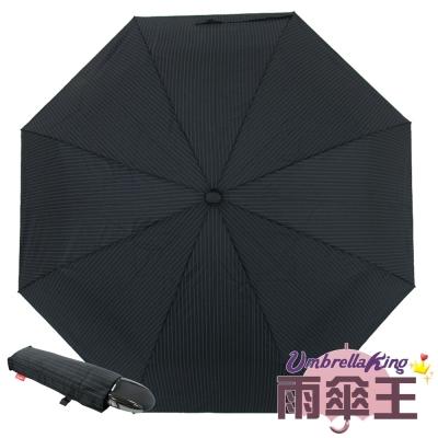 雨傘王-BIGRED 史塔克-自動開收折傘-黑色條紋