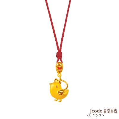 J'code真愛密碼 天外奇雞黃金墜子 送項鍊
