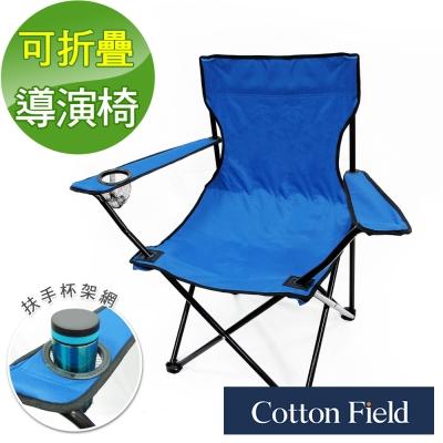 棉花田 里歐 素色可折疊休閒椅/導演椅-2色可選