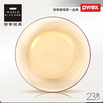 美國康寧 Pyrex 23cm 透明餐盤