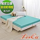 LooCa 法國防蹣防蚊釋壓頂規記憶床墊12cm床墊-加大6尺