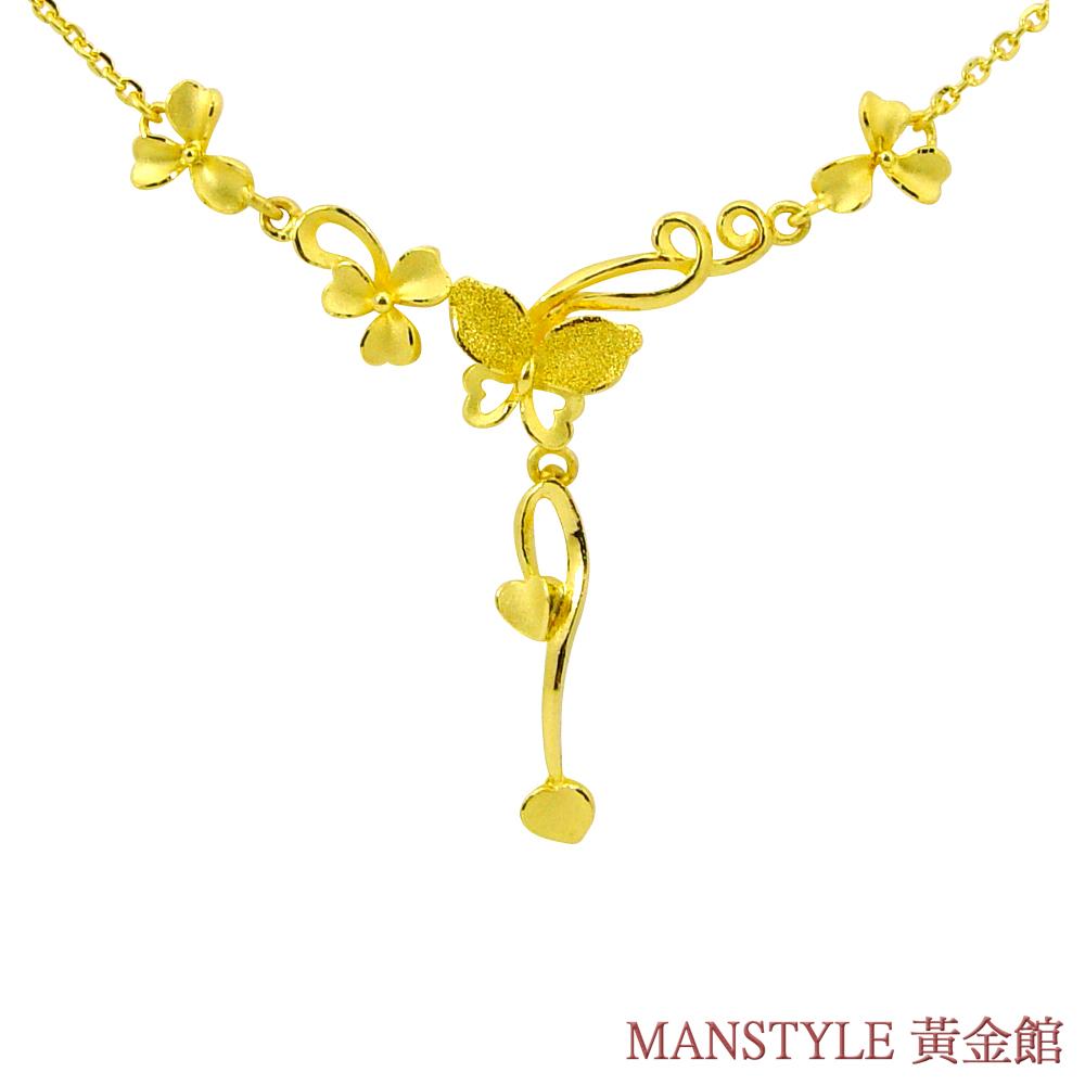 MANSTYLE 飛舞春風 黃金小套鍊 (約2.19錢)
