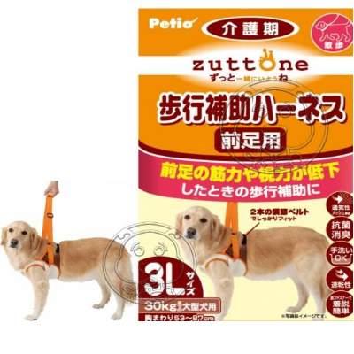 PETIO-老犬介護系列前足用步行補助帶3L號