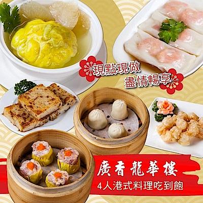 (板橋)廣香龍華樓 4人港式料理吃到飽