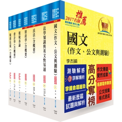稅務人員三等(財稅行政)套書(贈題庫網帳號、雲端課程)