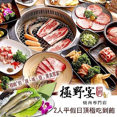 (全台多點)極野宴燒肉專門店 2 人平假日頂極吃到飽( 2 張)