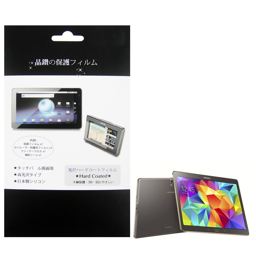 三星 SAMSUNG Galaxy Tab S 10.5 平板電腦專用保護貼