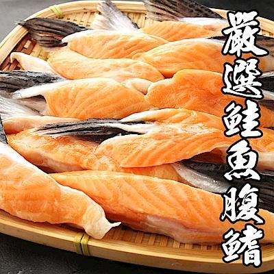 【海鮮王】嚴選鮭魚腹鰭 *5件組(500g±10%/約8-10入/件)