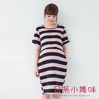 日系小媽咪孕婦裝-哺乳衣~簡約配色寬條紋洋裝 (共三色)