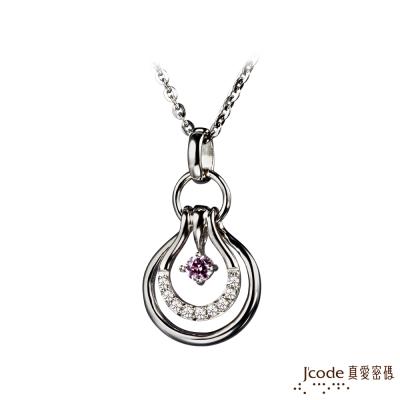 J code真愛密碼銀飾 幸福所有純銀墜子 送白鋼項鍊