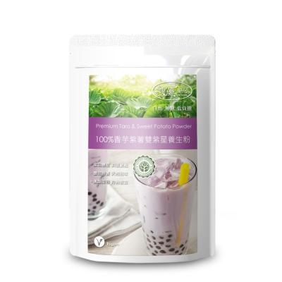 樸優樂活 100%香芋紫薯雙紫星養生粉(350g/包)