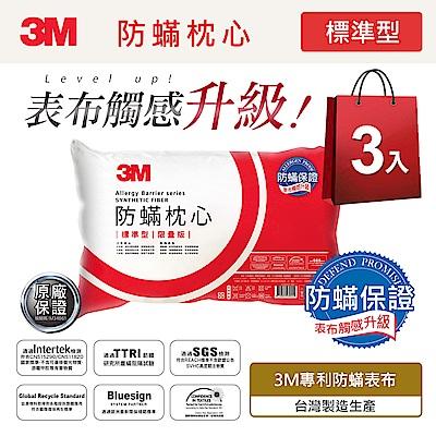 3M 2018新一代標準型限量版健康防蹣枕心-超值三入組(表布觸感再升級)