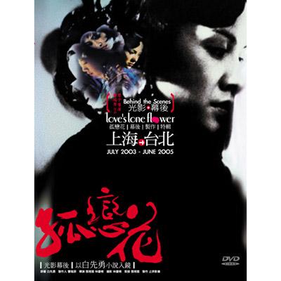 孤戀花幕後製作特輯 DVD
