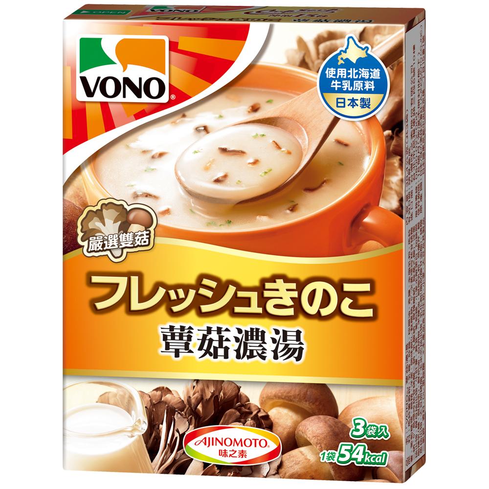 味之素 VONO蕈菇濃湯(12.8gx3入)