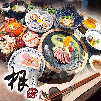 (台北 中山)根職人料理 13品懷石料理套餐