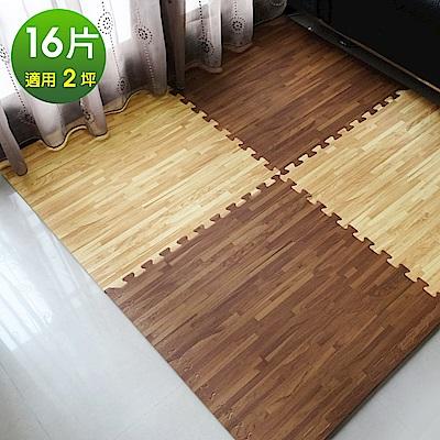 Abuns 和風耐磨拼花深淺木紋62CM大巧拼地墊-附收邊條(16片裝-適用2坪)