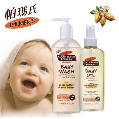 帕瑪氏 維他命E嬰兒洗沐護理組(沐浴+嬰兒油)